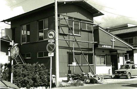 75、小牧福音教会増築