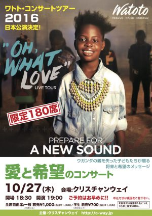 2016Watoto_A4_A-way